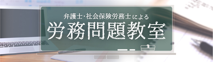 弁護士・社会保険労務士による 労務問題教室