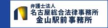 名古屋総合法律事務所金山事務所