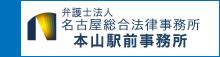 名古屋総合法律事務所金本山事務所