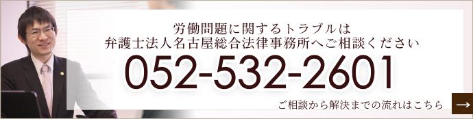 労務問題に関するトラブルは弁護士法人名古屋総合法律事務所へご相談ください。 052-231-2601 相談の流れはこちら 平日相談 9:00~18:30 夜間相談 火・水曜 17:30~21:00 土曜相談 9:30~17:00