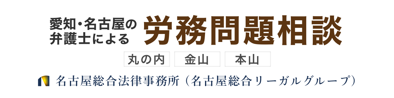 愛知県名古屋市の労務,労働問題の経営者側弁護士|名古屋総合法律務所